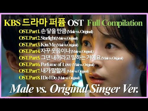 Download KBS Drama 퍼퓸 Perfume OST - Complete 8 songs continuous play Male Female Singer, 1 Hour Mp4 baru
