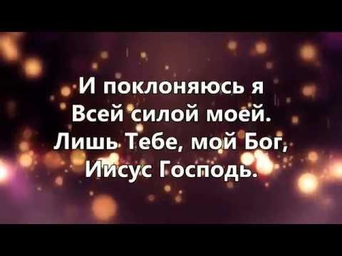 Христианские песни - Любви и силы