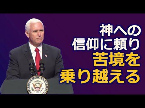 ペンス副大統領「神への信仰に頼り 苦境を乗り越える」/日本ベンチャー企業が開発「スマホと連携するスマートマスク」/民…他