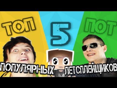 ТОП 5 популярных ЛЕТСПЛЕЙЩИКОВ