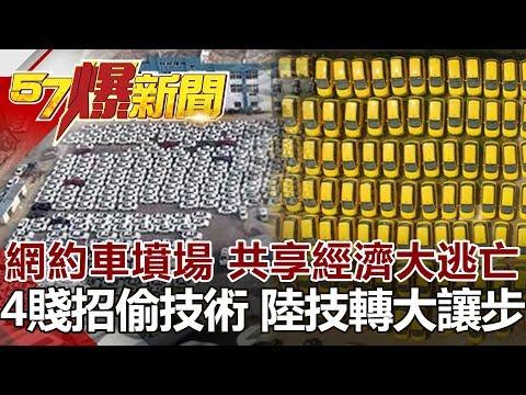 台灣-57爆新聞-20181224-網約車墳場 共享經濟大逃亡 4賤招偷技術 陸技轉大讓步