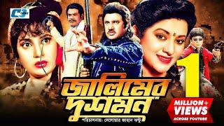 Jalimer Dushman | Bangla Full Movie | Jashim | Bobita | Nuton | Ahmed Sharif