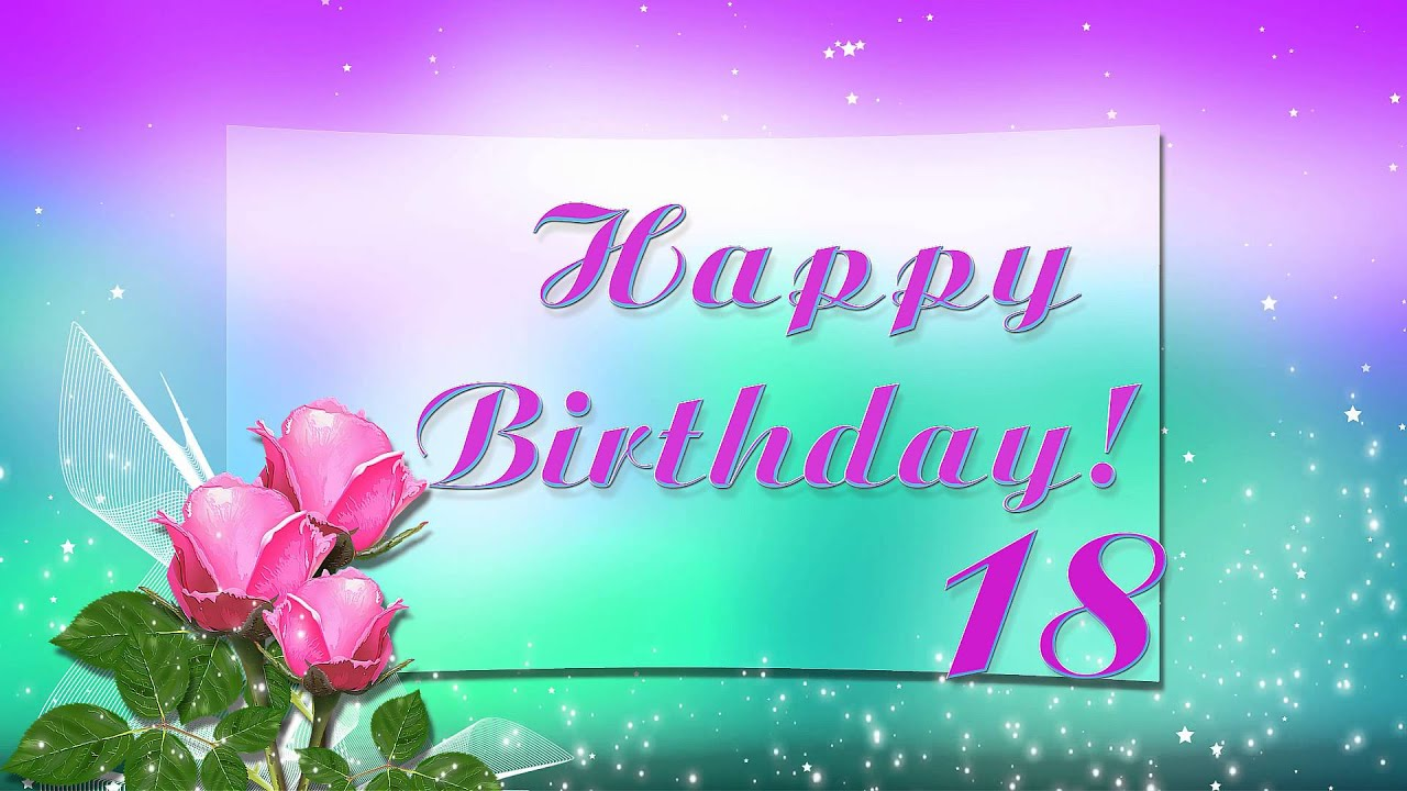 Поздравление с днем рождения девушке на 18
