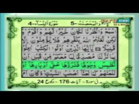Quran Pak Program 8 Part 4 4 - تلاوت قرآن پاک video