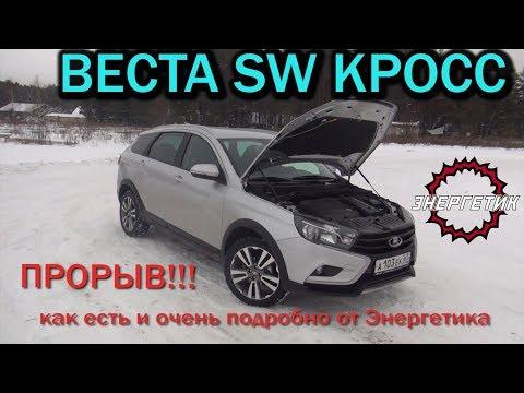Веста СВ Кросс - ПРОРЫВ!!! обзор от Энергетика