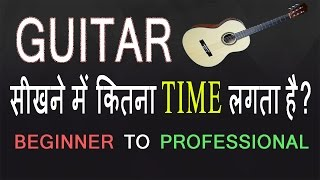 How Long does it take to Learn Guitar in Hindi Beginners Guide Tutorial Full