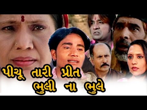 Piyu Tari Preet Bhuli Na Bhulay | 2008 | Full Gujarati Movie | Natresh Thakore, Anil Patel video