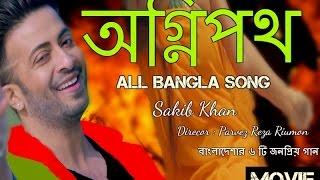 All Bangla Song | অগ্নিপথ | Sakib Khan - কিভাবে বাংলাদেশার ৬ টি জনপ্রিয় গান নিজের করে নেয় ?দেখুন