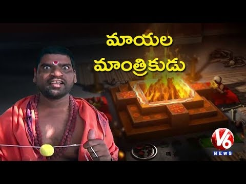 Bithiri Sathi As Exorciser | Performs Rituals To Save His Job | Teenmaar News | V6 News