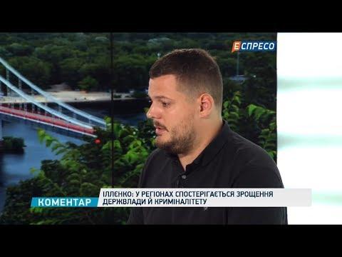 """Відсутність судової системи, призведе до здійснення народом самосуду, ‒ Андрій Іллєнко щодо вбивства """"Сармата"""""""