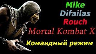 Mortal Kombat X - Командный режим [Сетевая игра]
