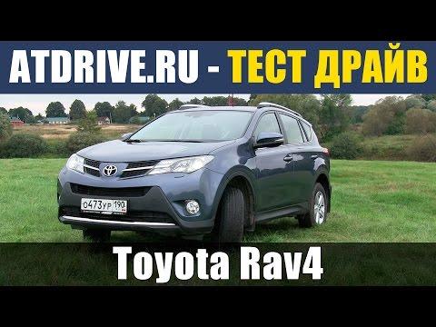 Toyota Rav4 2013 - Большой тест-драйв
