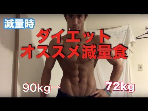 【ダイエット 筋トレ動画】減量・ダイエット中にオススメな外食!!〜減量飯〜  – 長さ: 4:55。