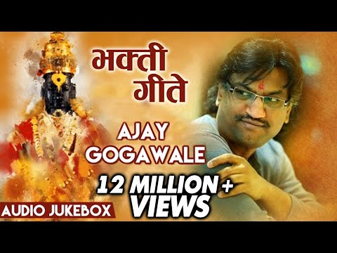 Top 4 Devotional Songs by Ajay Gogawale | भक्ती गीते | Ajay Atul Marathi Songs | Audio Jukebox