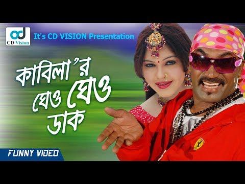 Kabilar Geo Geo Bangla Funny Video (2016) | Kabila & Bindiya | CD Vision