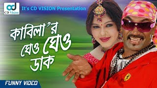 Kabilar Geo Geo Bangla Funny Video (2016) | Kabila & Bindiya | CD Vision