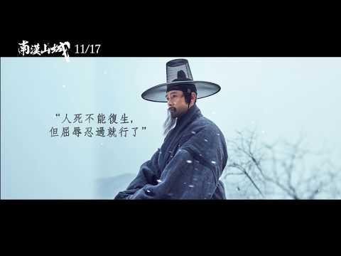 【南漢山城】李秉憲與金倫奭 角色介紹 -11/17(五)圍城攻略