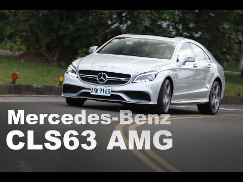 狂傲可馴 Mercedes-Benz CLS63 AMG 4MATIC