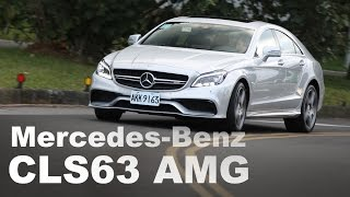 狂傲可馴 Mercedes-Benz CLS63 AMG 4MATIC