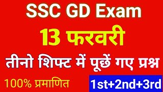13 Feb  SSC GD All shift | Today asked questions ssc gd