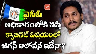 YS Jagan Clarity On AP Cabinet Ministry 2019 | If YCP Wins In AP Elections 2019 | AP News | YOYO Tv