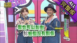 【完整版】尾牙主持人瘋狂事件簿!2019.01.22小明星大跟班