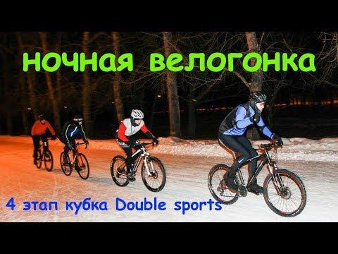 Ночная Велогонка. 4 этап кубка Double Sports