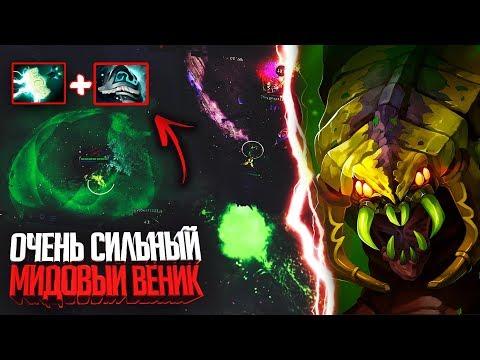 РАСКРЫЛ Страту Победы - Мидовый Веномансер