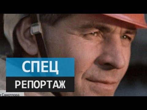 Хроники Самотлора. Специальный репортаж Роберта Францева