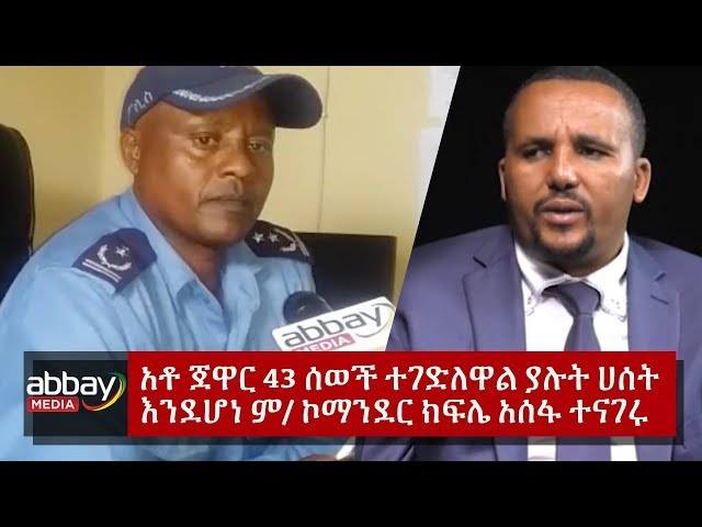 Commander Kifle Asefa About The Current Ethnic Attack