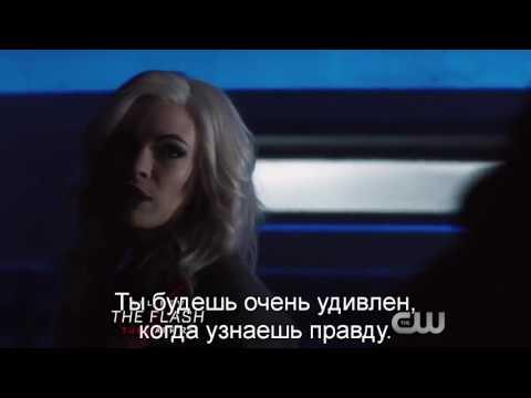 Флэш 3 сезон 19 серия ПРОМО с русскими субтитрами / The Flash   3x19 Promo