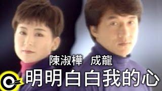 Jackie Chan - 明明白白我的心
