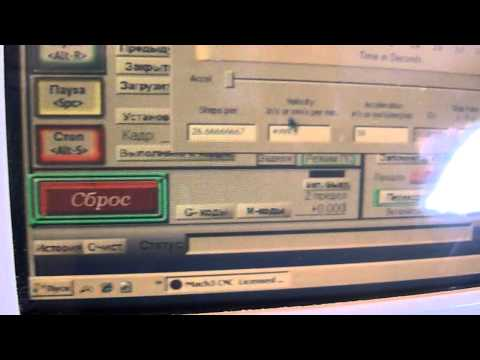 Уроки Mach3 - видео