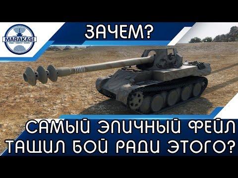 САМЫЙ ЭПИЧНЫЙ ФЕЙЛ, ТАЩИЛ БОЙ РАДИ ЭТОГО? World of Tanks