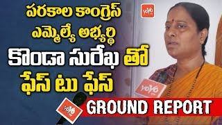 Konda Surekha Face to Face | TRS Vs Congress in Parkal | Challa Dharma Reddy