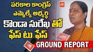 Konda Surekha Face to Face | TRS Vs Congress in Parkal | Challa Dharma Reddy
