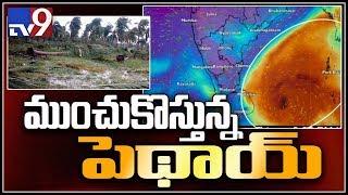 Pethai Cyclone: కాకినాడ , ఒంగోలు మధ్య తీరందాటే అవకాశం