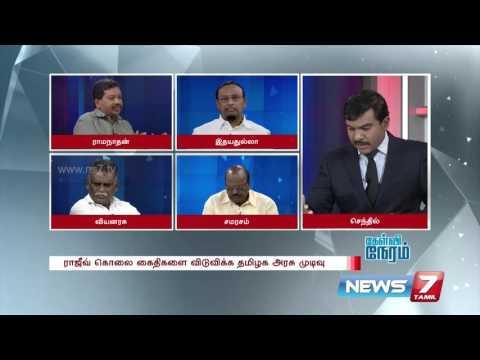 Rajiv Gandhi Assassination case: TN Govt's decision to release 7 convicts 1/4 | Kelvi Neram