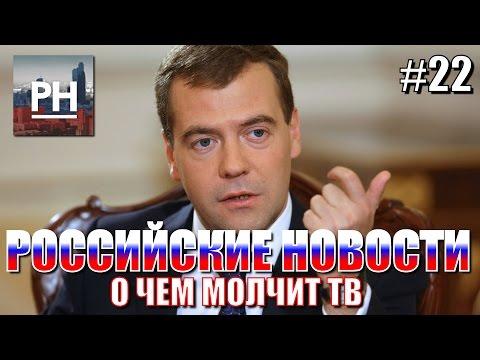 Российские Новости #22 25.04.2017