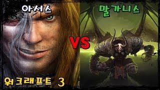 워크래프트 III: 레인 오브 카오스 (아서스 VS. 말가니스) Warcraft III: Reign of Chaos (Arthurs VS. Malganiseu)