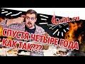 Доставка Grill.ru | Что изменилось за 4 года с топовой шашлычкой?