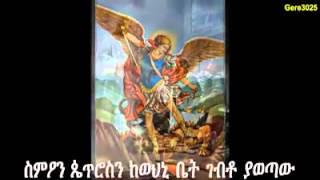 zemari Gebre Yohans G/Tsadik - Hayalu Micheal (Ethiopian Orthodox Tewahedo Church Mezmur)
