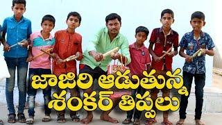 జాజిరి ఆడుతున్న శంకర్ గాని  తిప్పలు # 52 Telugu Comedy Shortfilm By Mana Palle Muchatlu