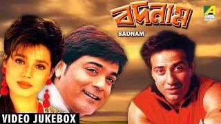Badnaam Bengali Film Songs Video Jukebox  Asha Amit Bappi Good Quality