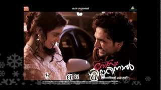 Rose Guitarinaal - Rose Guitarinaal Malayalam Movie Audio Promo | Shahabaz Aman | Ranjan Pramod