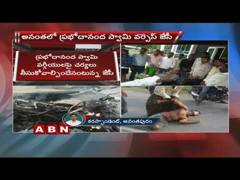 MP JC Diwakar Reddy Protest Continues at Tadipatri Police Station | ABN Telugu