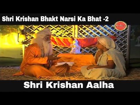 Shri Krishan Aalha || Shri Krishan Bhakt Narsi Ka Bhat ## Part -2 || (Original) By Sanjo Baghel