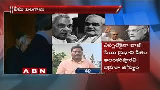 Former Prime Minister Atal Bihari Vajpayee Funeral Tomorrow