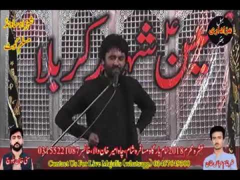 Zakir Sheraz Haider Khan Baloch 8th Muharram 2018 Shahdat Ameer Qasim a.s