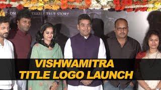 విశ్వామిత్ర మూవీ టైటిల్ లోగో లాంచ్ | Vishwamitra Movie Title Logo | Nanditha | 2018 New Telugu Movie